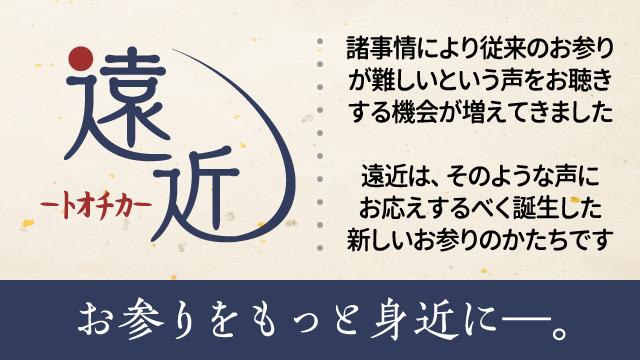 オンライン仏参「遠近(とおちか)」